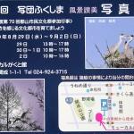18写団ふくしま_4039