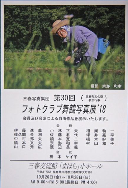 舞鶴展A_4046