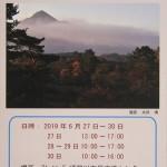 全日写連須賀川支部展_4285