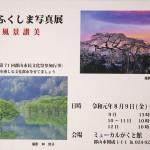 写団ふくしま展_4296