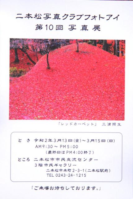 二本松フォトアイ展_4415