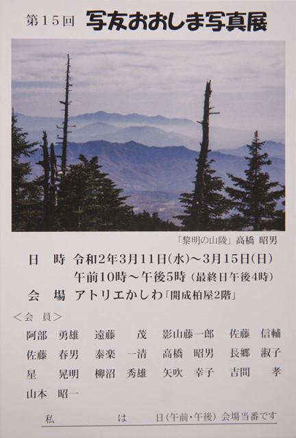 写おおしま展_4418